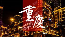 26年专注于重庆火锅底料研发,还原重庆火锅味道,劲爆麻辣鲜香才够味,一次让你记住这才是重庆火锅。