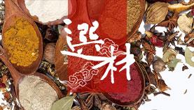 好原材成就好味道,匠心传承,层层精选出上等食材,优质辣椒花椒,纯正牛油,千锤百炼确保火锅底料的高品质。