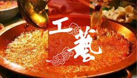 重庆炒料大师用最正宗的传统重庆火锅底料炒料工艺结合先进的自动化生产线,保障了火锅底料的口感和品质,同时也保障了产能。