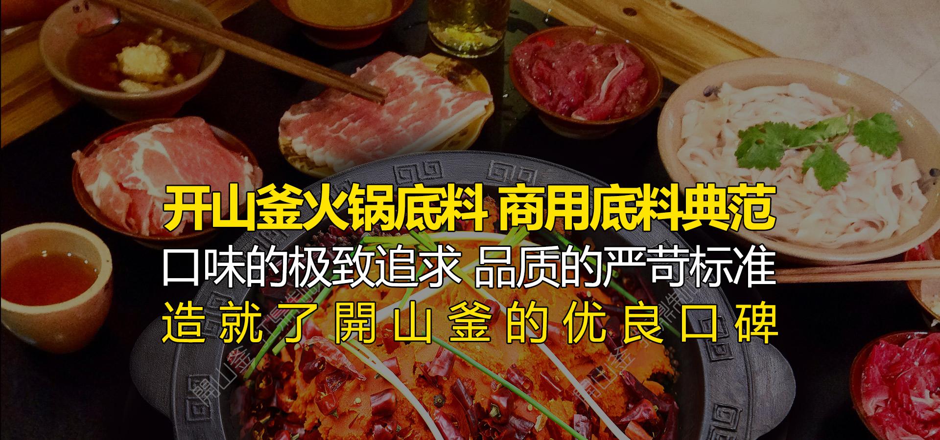 开山釜重庆火锅底料,商用底料典范 对口味的极致追求,品质的严苛标准,低的底料价格 造就了開山釜的优良口碑