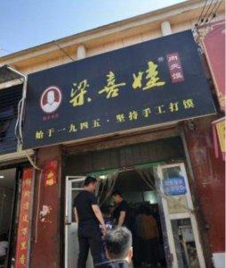 """0平小店日流水1.5万,老字号""""吊打""""网红餐厅【重庆火锅底料厂家】"""