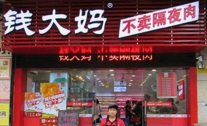 """""""不卖隔夜肉""""的钱大妈,究竟靠什么取胜?【重庆最大的火锅批发市场】"""