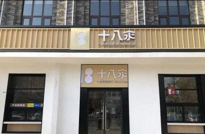 十八汆,弓长张,海底捞,西贝纷纷开启10元店,啥情况【重庆火锅底料批发价
