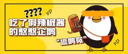 腾讯的乌龙,老干妈的横祸重庆火锅底料在哪里买最好