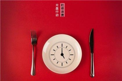 最新指示:制止餐饮浪费行为!厨师怎么做,才不会造成食物浪费?