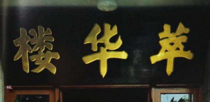 """米其林、老字号加身,萃华楼如何变身""""网红餐厅""""?【重庆最正宗的火锅底料"""