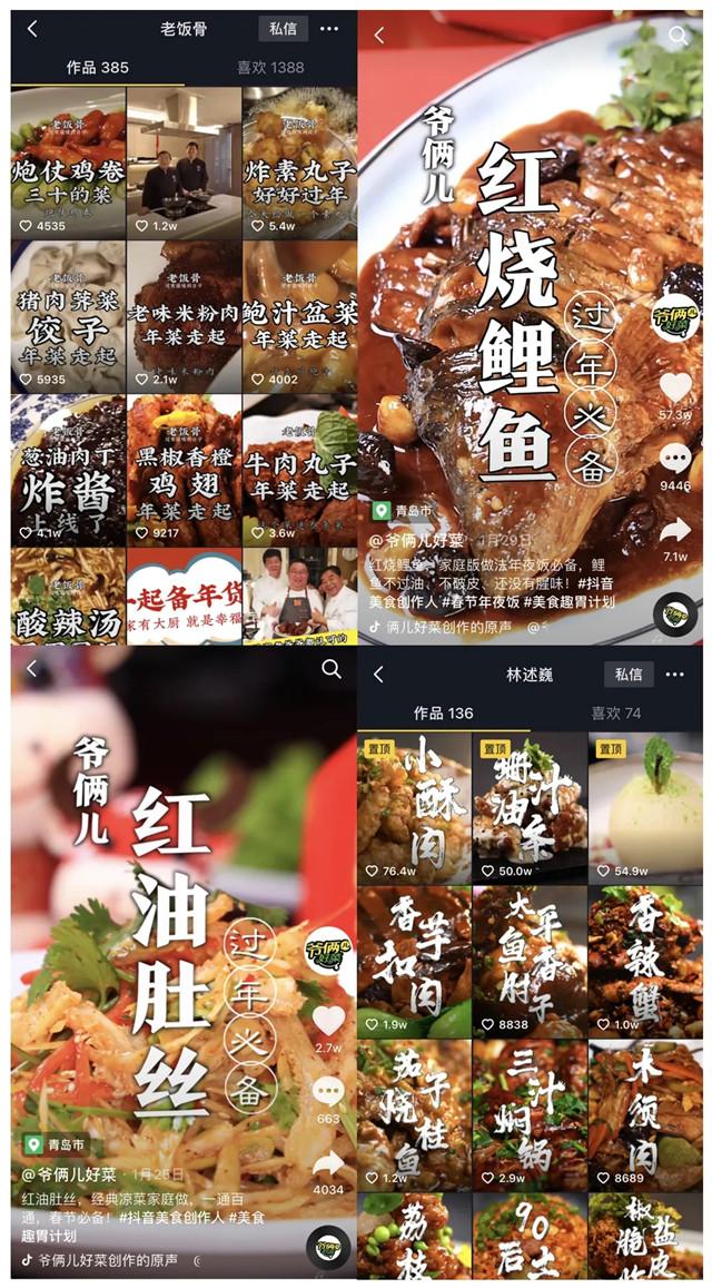 这个春节,你的年夜饭菜谱来自哪里?