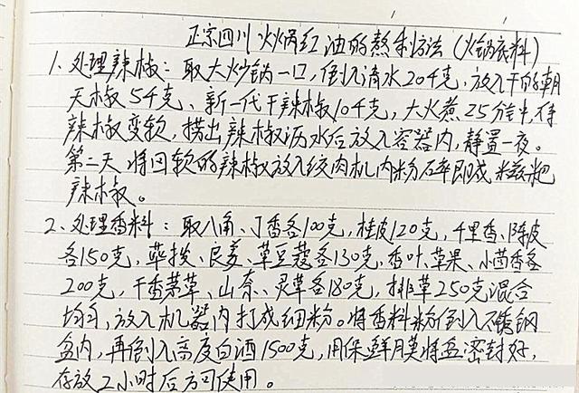 正宗四川火锅红油、火锅底料的熬制方法,绝对正宗,行家点评!